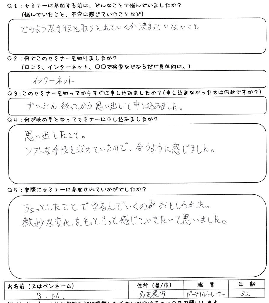 名古屋市 S.Mさん パーソナルトレーナー 32才 GP法基礎セミナー