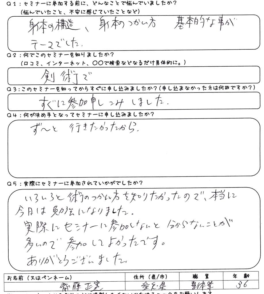 名古屋市 斎藤正憲さん 整体 36才 GP法基礎セミナー