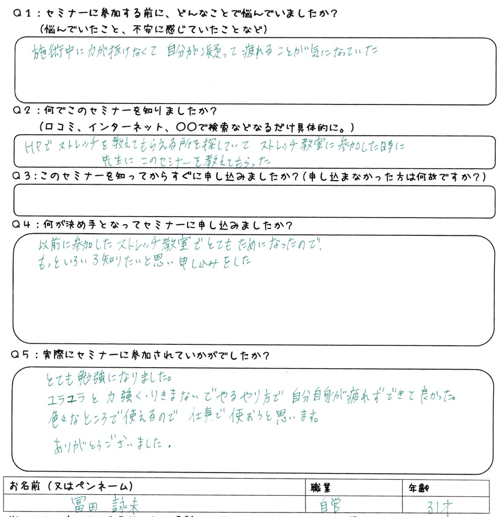 冨田詠美さん 31才 GP法基礎セミナー