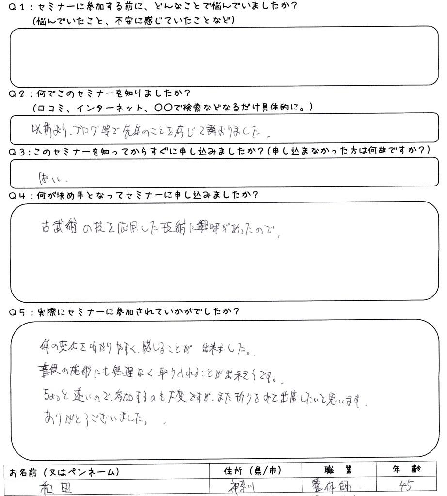 神奈川県 和田さん 整体師 45才 GP法基礎セミナー