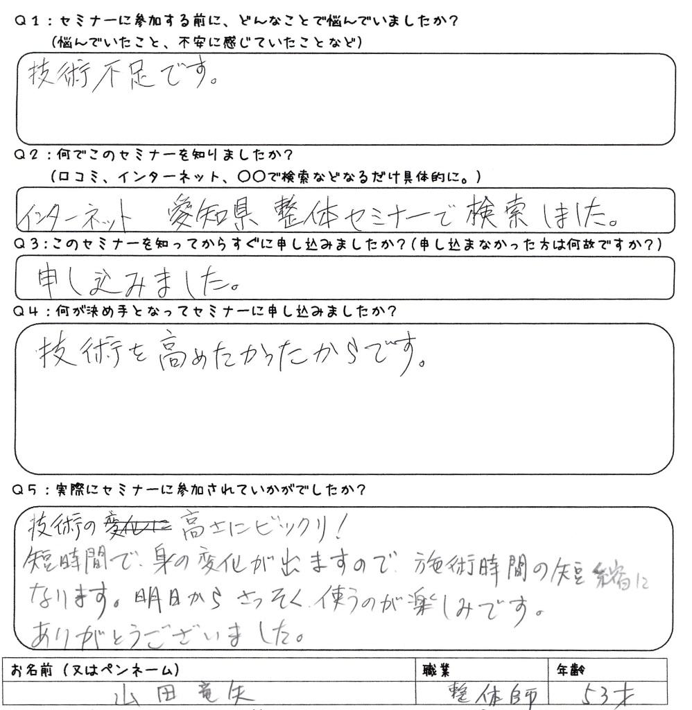 山田竜矢さん 整体師 53才 GP法基礎セミナー