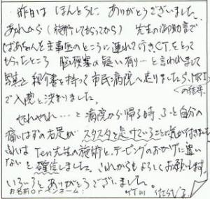 竹川佐代子さん_お客様の声(口コミ):豊田市のTen整体院