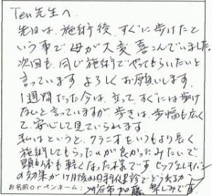 加藤さん_お客様の声(口コミ):豊田市のTen整体院