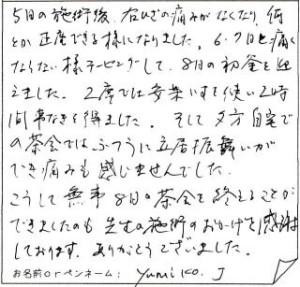 yumiko.jさん_お客様の声(口コミ):豊田市のTen整体院