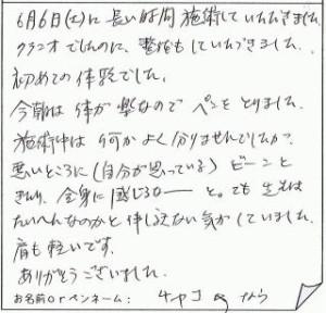 チャコちゃん_お客様の声(口コミ):豊田市のTen整体院