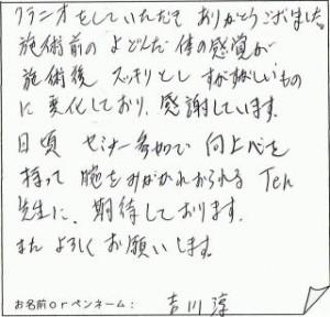 吉川さん_お客様の声(口コミ):豊田市のTen整体院