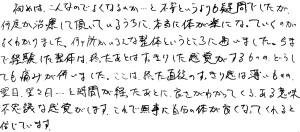0_お客様の声(口コミ):豊田市のTen整体院