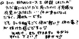 1_お客様の声(口コミ):豊田市のTen整体院