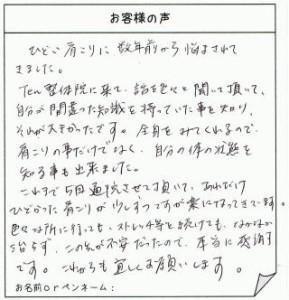 10_お客様の声(口コミ):豊田市のTen整体院