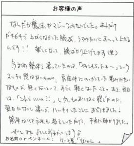 11_お客様の声(口コミ):豊田市のTen整体院