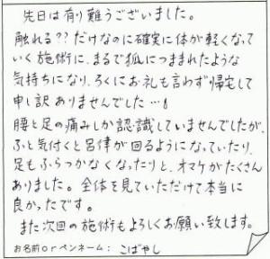14_お客様の声(口コミ):豊田市のTen整体院