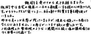 2_お客様の声(口コミ):豊田市のTen整体院