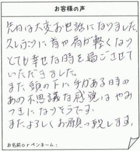 3_お客様の声(口コミ):豊田市のTen整体院