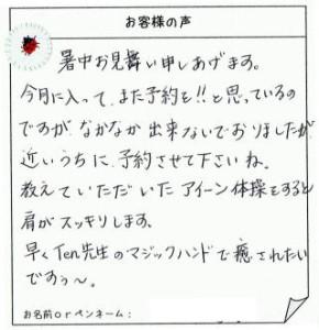 4_お客様の声(口コミ):豊田市のTen整体院