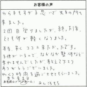 5_お客様の声(口コミ):豊田市のTen整体院
