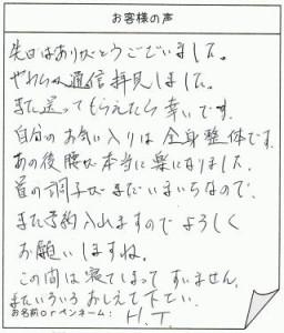 7_お客様の声(口コミ):豊田市のTen整体院