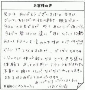 8_お客様の声(口コミ):豊田市のTen整体院