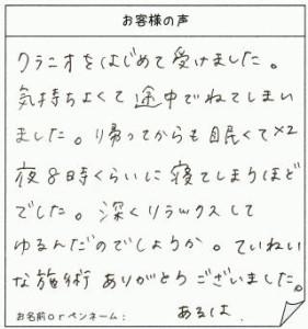 9_お客様の声(口コミ):豊田市のTen整体院