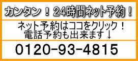 ご予約方法:豊田市のTen整体院