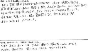 _お客様の声(口コミ):豊田市のTen整体院