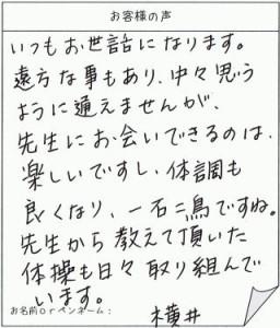横井さん_お客様の声(口コミ):豊田市のTen整体院