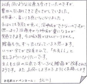 140523toyotakitagawa50w